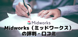 Midworks(ミッドワークス)の評判・口コミ